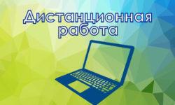 Дистанционная работа МБУК ЦД и НТ «Карагод»
