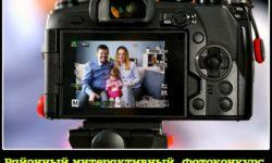 Районный интерактивный  фотоконкурс  «Портрет моей семьи»