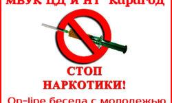«Стоп Наркотики!»