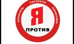 💢 Антинаркотическая интернет — акция «Я Против!»💢