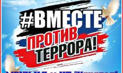 💢 Антитеррористическая интернет – акция «Мы против терроризма!»💢